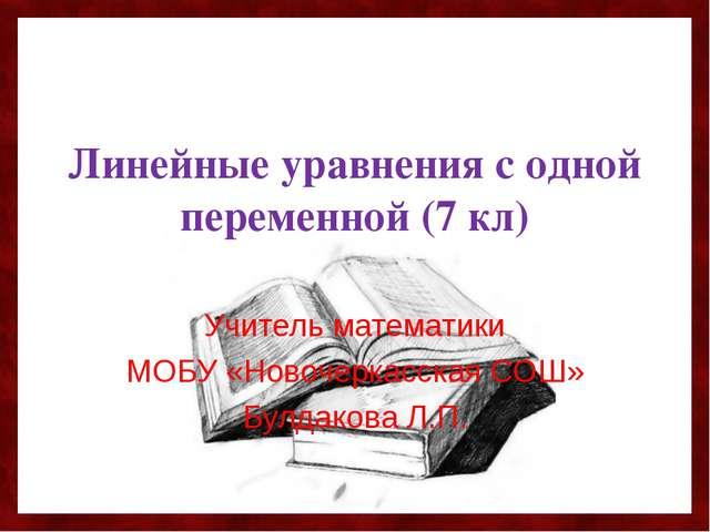 Линейные уравнения с одной переменной (7 кл) Учитель математики МОБУ «Новочер...