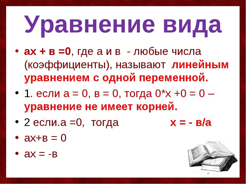 Уравнение вида ах + в =0, где а и в - любые числа (коэффициенты), называют ли...