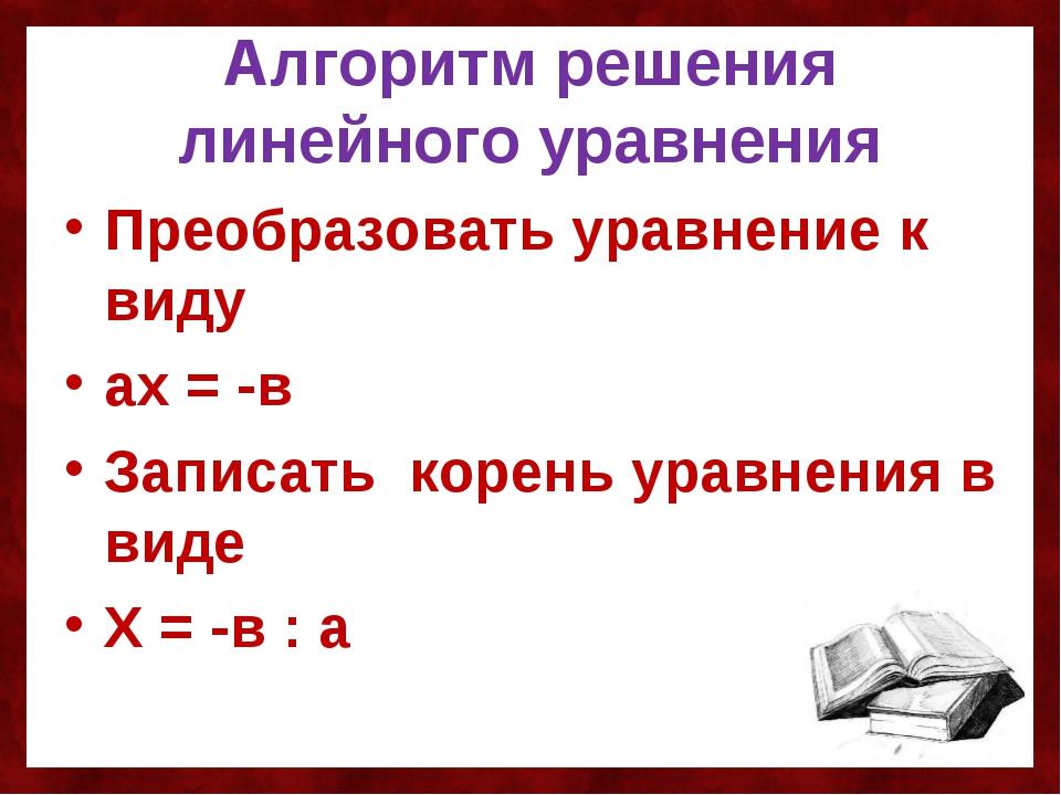 Алгоритм решения линейного уравнения Преобразовать уравнение к виду ах = -в З...