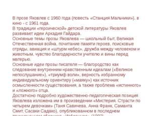 В прозе Яковлев с 1960 года (повесть «Станция Мальчики»), в кино - с 1961 год
