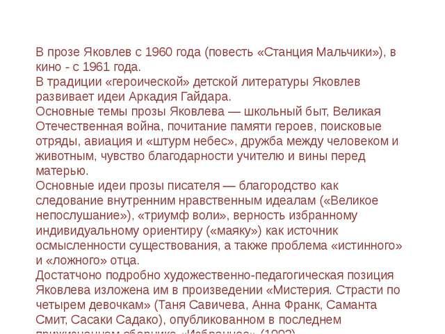В прозе Яковлев с 1960 года (повесть «Станция Мальчики»), в кино - с 1961 год...