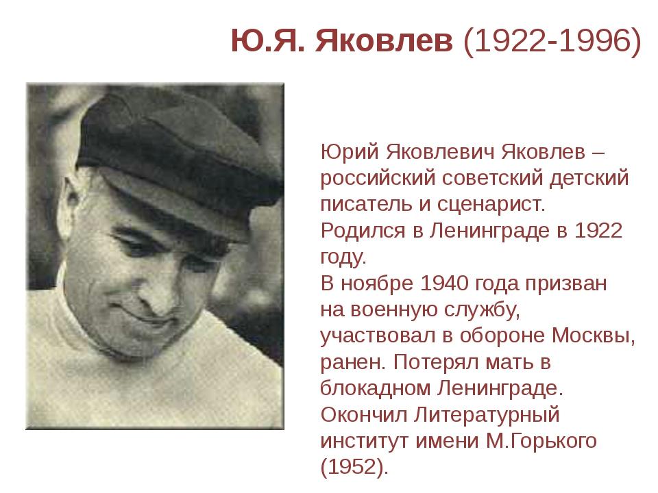 Ю.Я. Яковлев(1922-1996) Юрий Яковлевич Яковлев – российский советский детски...