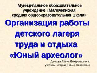 Муниципальное образовательное учреждение «Малечкинская средняя общеобразовате