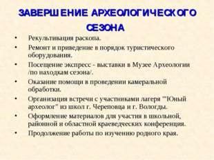ЗАВЕРШЕНИЕ АРХЕОЛОГИЧЕСКОГО СЕЗОНА Рекультивация раскопа. Ремонт и приведение
