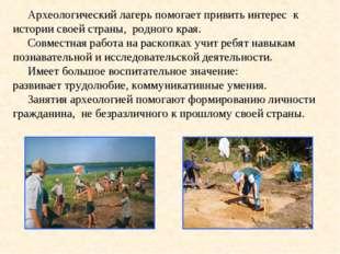 Археологический лагерь помогает привить интерес к истории своей страны, родн