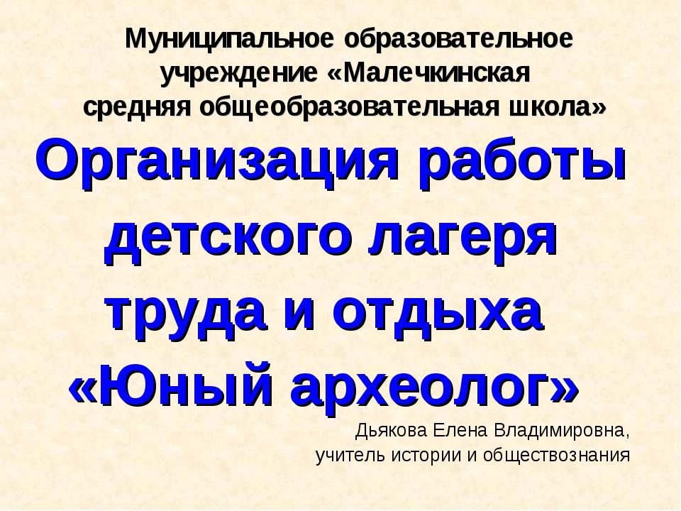 Муниципальное образовательное учреждение «Малечкинская средняя общеобразовате...