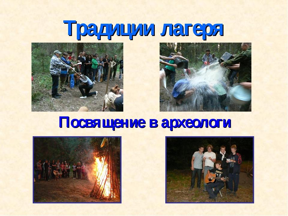 Традиции лагеря Посвящение в археологи