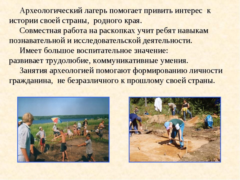 Археологический лагерь помогает привить интерес к истории своей страны, родн...