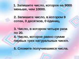 1. Запишите число, которое на 9000 меньше, чем 10000.  2. Запишите число, в
