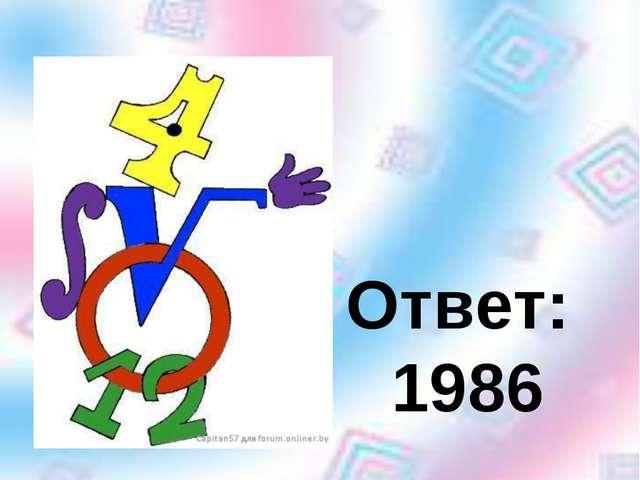 Ответ: 1986