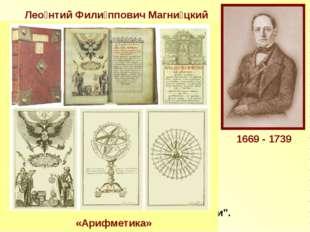Лео́нтий Фили́ппович Магни́цкий Русский математик, педагог. Преподаватель мат