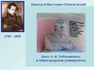 Никола́й Ива́нович Лобаче́вский Великий русский математик, создатель геометри