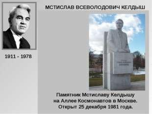 МСТИСЛАВ ВСЕВОЛОДОВИЧ КЕЛДЫШ Советский ученый в области математики, механики,