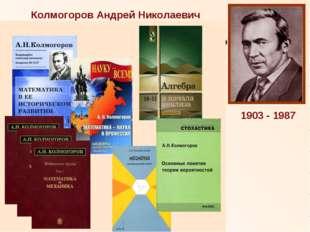 Колмогоров Андрей Николаевич Доктор физико-математических наук, профессор Мос