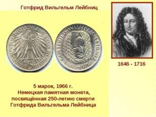 Готфрид Вильгельм Лейбниц Немецкий математик, физик, философ, создатель Берли