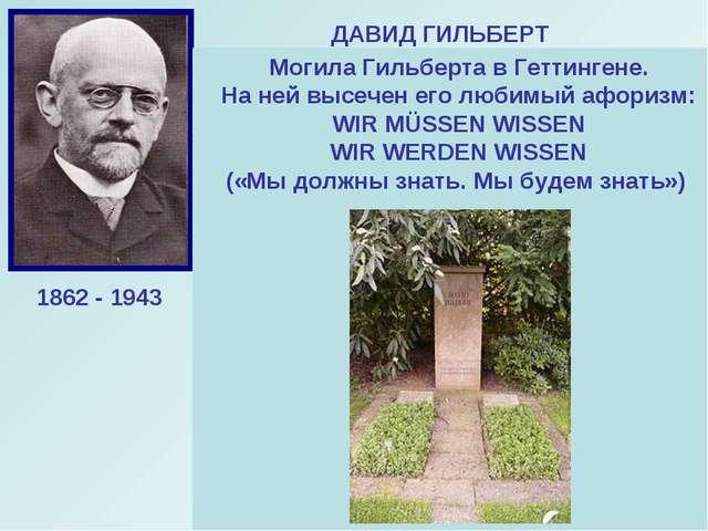 ДАВИД ГИЛЬБЕРТ Выдающийся немецкий математик-универсал, Основатель Геттингемс...