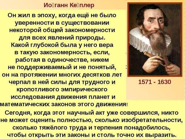 Ио́ганн Ке́плер Кеплер нашёл способ определения объёмов разнообразных тел вра...