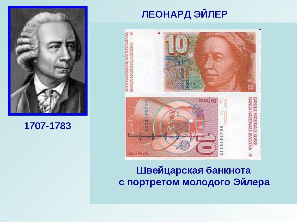 ЛЕОНАРД ЭЙЛЕР 1707-1783 Российский, немецкий и швейцарский математик, внёсший...
