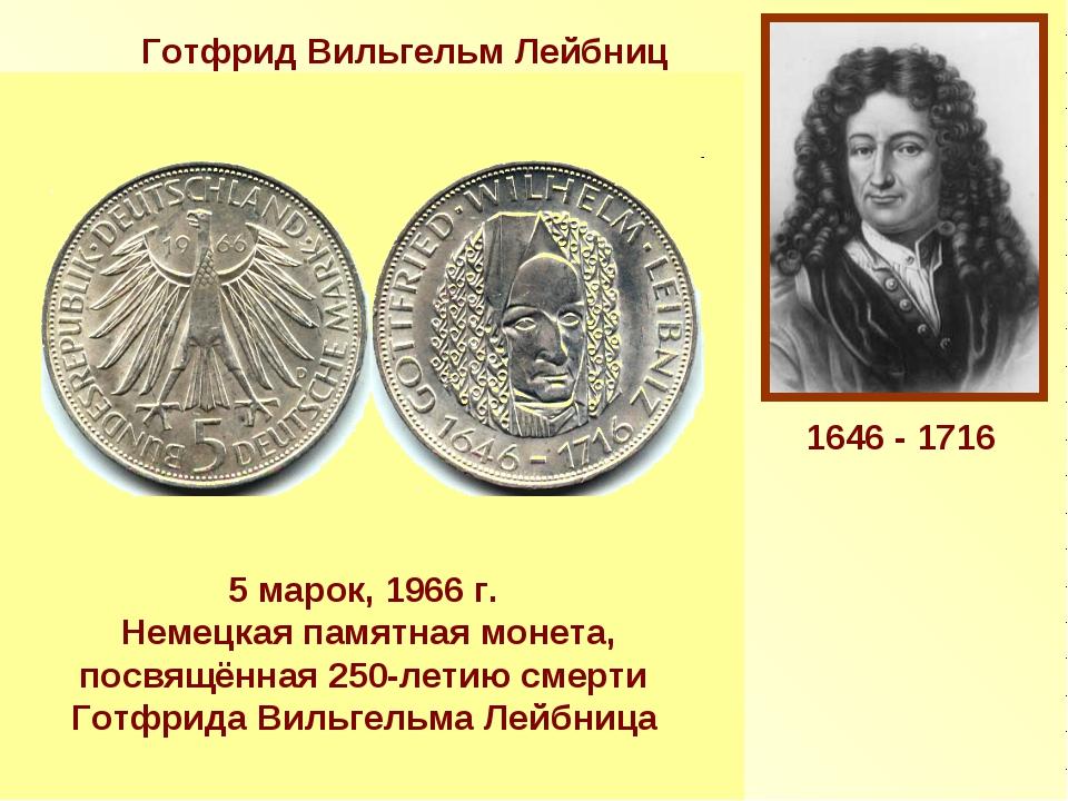Готфрид Вильгельм Лейбниц Немецкий математик, физик, философ, создатель Берли...