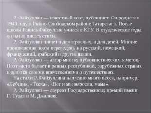Р. Файзуллин — известный поэт, публицист. Он родился в 1943 году в Рыбно-Сло