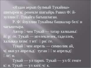 «Яздан аерып булмый Тукайны» шигырен күренекле шагыйрь Равил Фәй-зуллин Г. Т