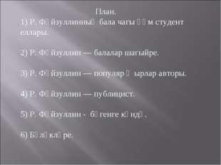План. 1) Р. Фәйзуллинның бала чагы һәм студент еллары. 2) Р. Фәйзуллин — бал