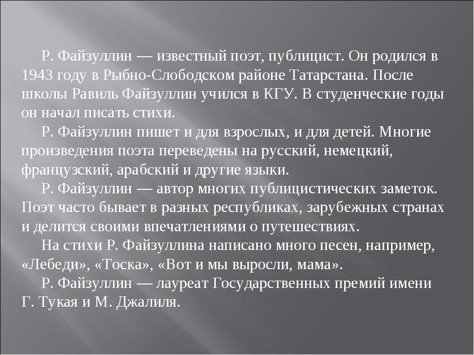 Р. Файзуллин — известный поэт, публицист. Он родился в 1943 году в Рыбно-Сло...