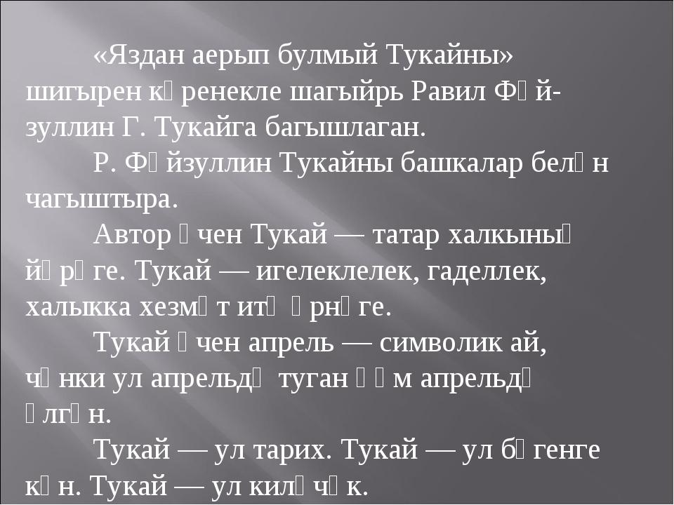 «Яздан аерып булмый Тукайны» шигырен күренекле шагыйрь Равил Фәй-зуллин Г. Т...