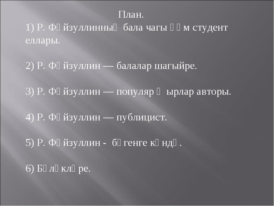 План. 1) Р. Фәйзуллинның бала чагы һәм студент еллары. 2) Р. Фәйзуллин — бал...