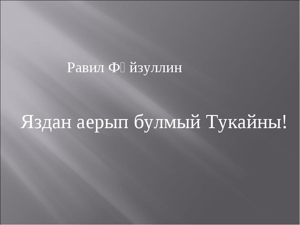 Яздан аерып булмый Тукайны! Равил Фәйзуллин
