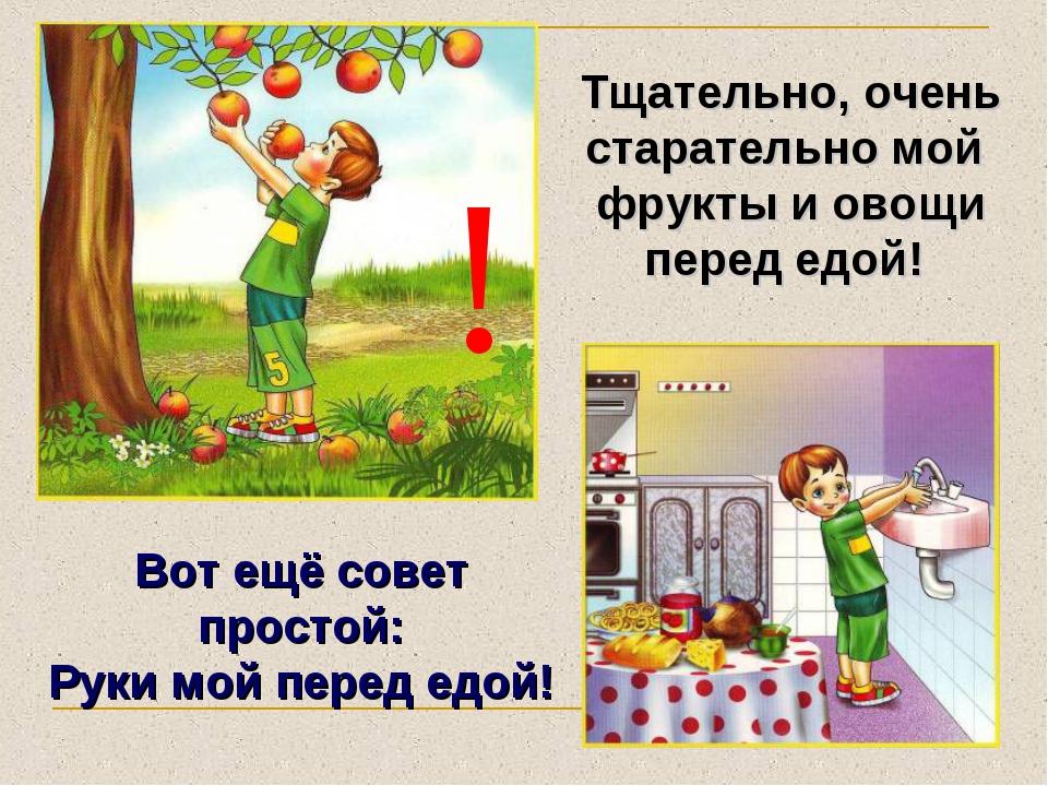 ! Тщательно, очень старательно мой фрукты и овощи перед едой! Вот ещё совет п...