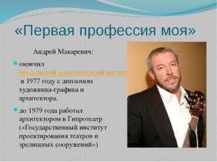 «Первая профессия моя» Андрей Макаревич: окончил Московский архитектурный инс