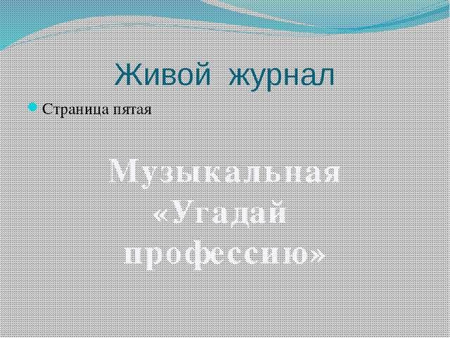 Живой журнал Страница пятая Музыкальная «Угадай профессию»