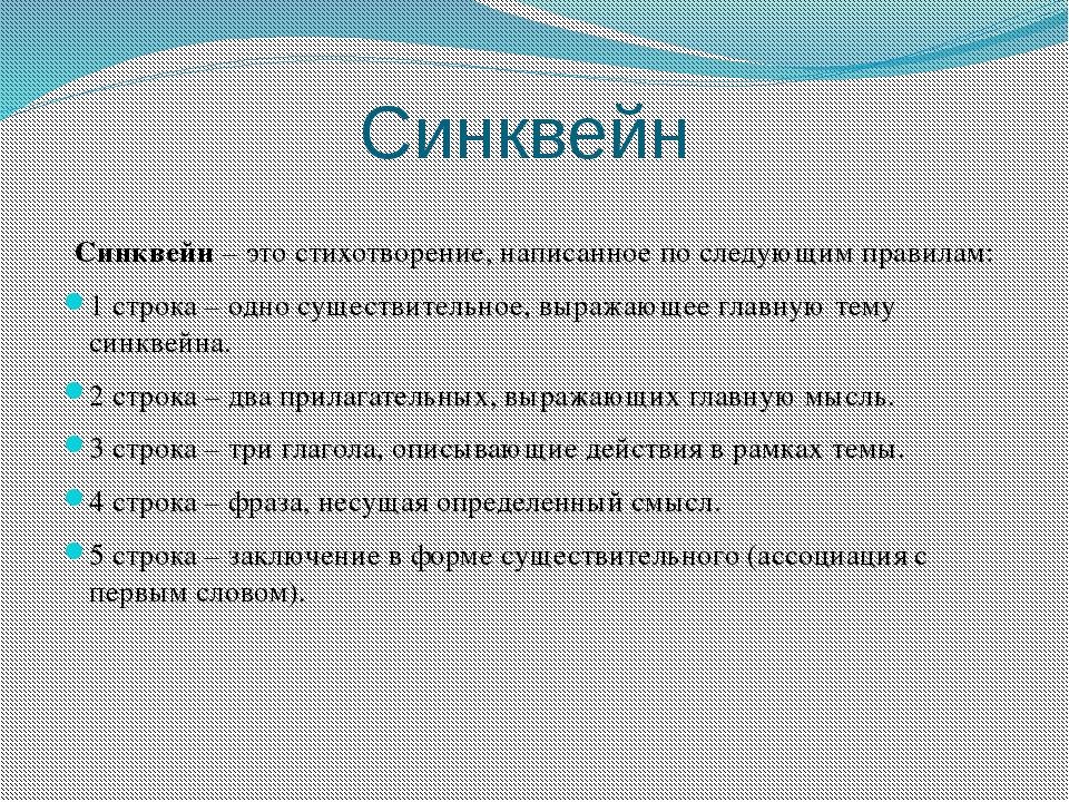 Синквейн Синквейн– это стихотворение, написанное по следующим правилам: 1 ст...