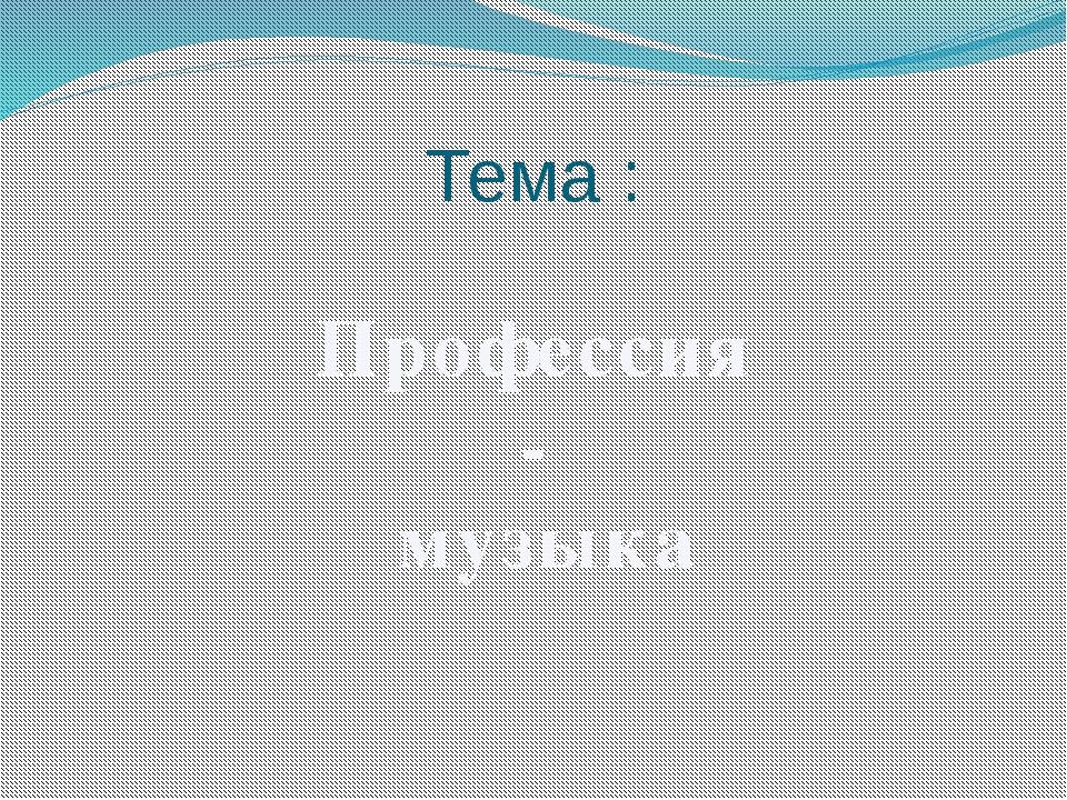 Тема : Профессия - музыка