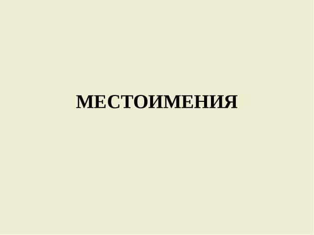 МЕСТОИМЕНИЯ