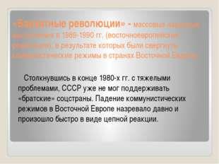 «Бархатные революции» - массовые народные выступления в 1989-1990 гг. (восточ