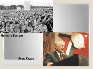 Митинг в Венгрии Янош Кадар
