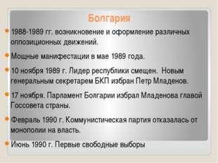 Болгария 1988-1989 гг. возникновение и оформление различных оппозиционных дви