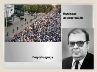 Массовые демонстрации Петр Младенов