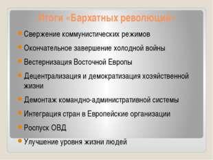Итоги «Бархатных революций» Свержение коммунистических режимов Окончательное