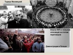 Власти ПНР и польская оппозиция за столом переговоров Демонстрации в Польше Т