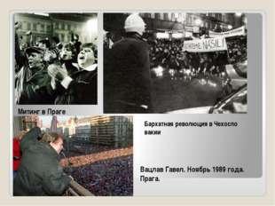 Митинг в Праге БархатнаяреволюциявЧехословакии ВацлавГавел. Ноябрь 1989 г