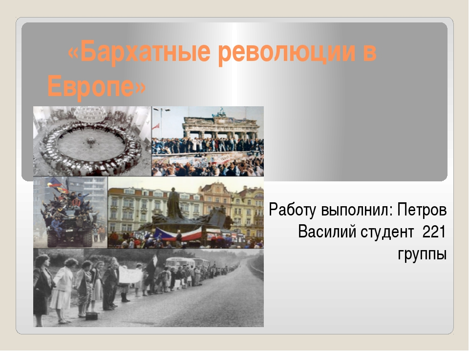 «Бархатные революции в Европе» Работу выполнил: Петров Василий студент 221 г...
