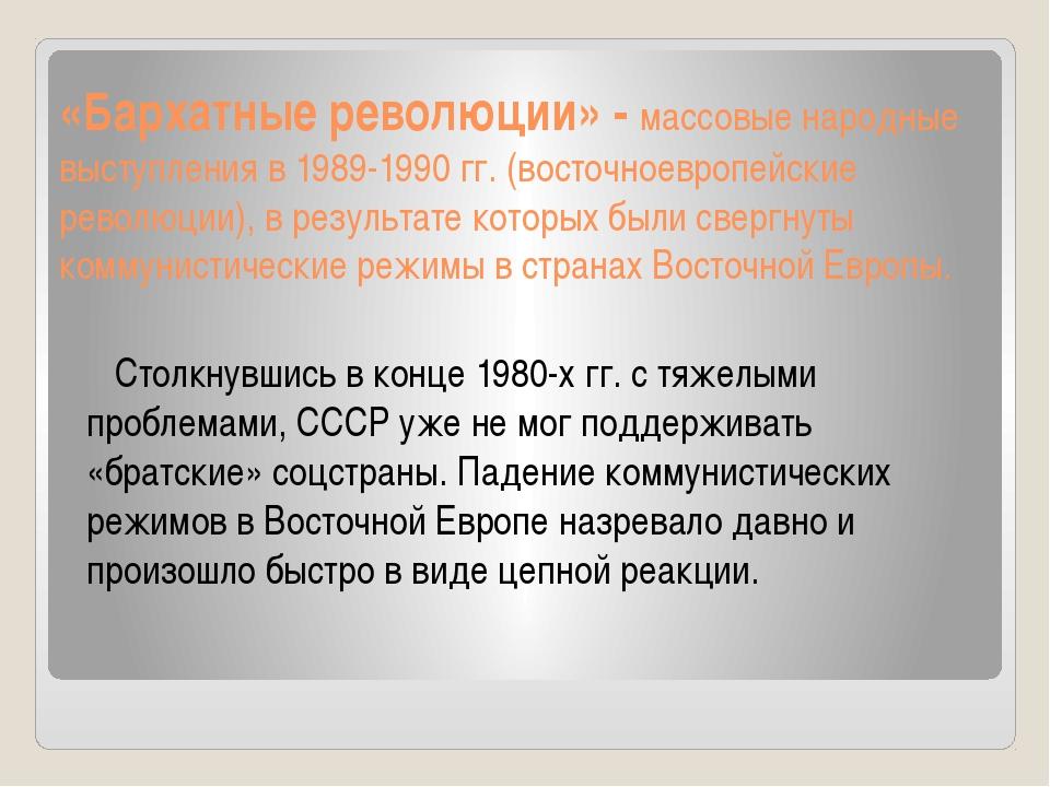 «Бархатные революции» - массовые народные выступления в 1989-1990 гг. (восточ...
