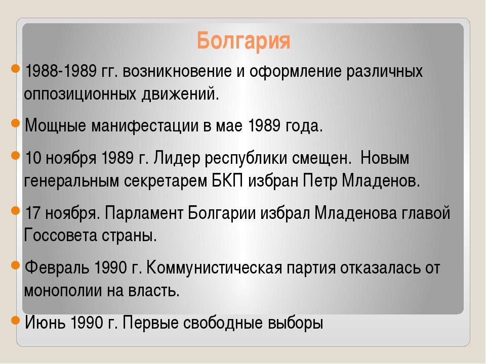 Болгария 1988-1989 гг. возникновение и оформление различных оппозиционных дви...