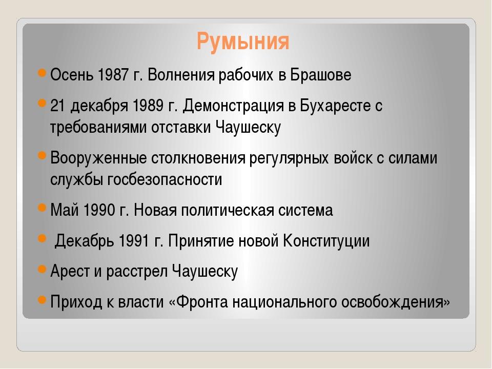 Румыния Осень 1987 г. Волнения рабочих в Брашове 21 декабря 1989 г. Демонстра...