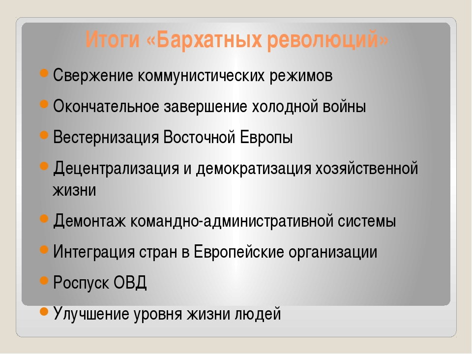 Итоги «Бархатных революций» Свержение коммунистических режимов Окончательное...