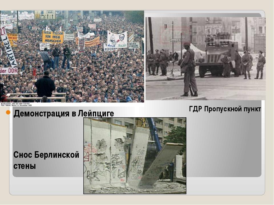 Демонстрация в Лейпциге ГДР Пропускной пункт Снос Берлинской стены