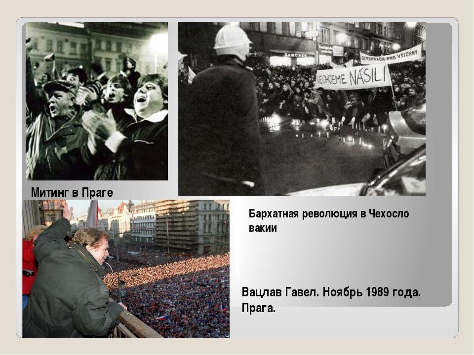 Митинг в Праге БархатнаяреволюциявЧехословакии ВацлавГавел. Ноябрь 1989 г...